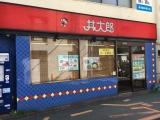 ■丼太郎茗荷谷店 外観2