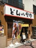 どん八食堂東糀谷店 外観