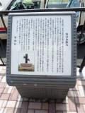 JR箱根ケ崎駅 馬の水飲み 説明