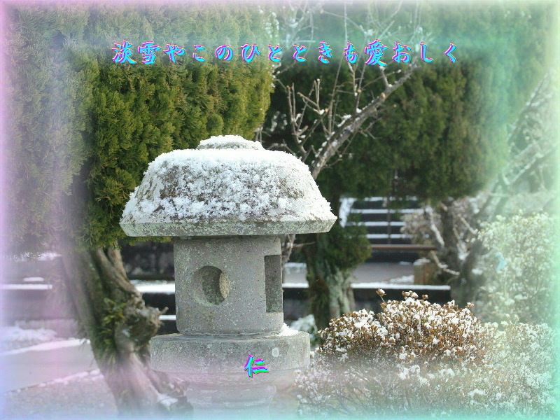 『 淡雪やこのひとときも愛おしく 』物真似575春zry1305