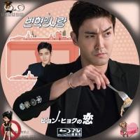 ピョン・ヒョクの恋4BD