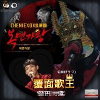 覆面歌王 CHEN(EXO)出演回DVD