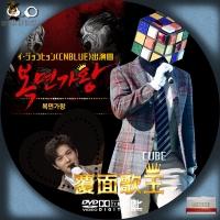覆面歌イ・ジョンヒョン(CNBLUE)出演回DVD