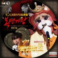 覆面歌王 ジニョン(B1A4)DVD