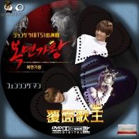 覆面歌王ジョングク(BTS)出演回DVD