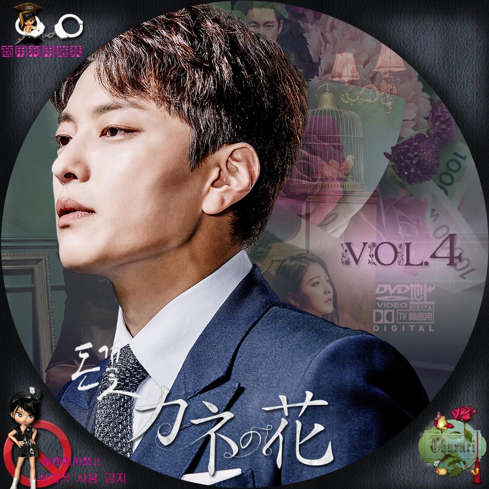 カッチカジャ☆韓国Drama・OST♪Label☆ カネの花☆レーベル