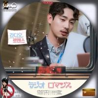 ラジオ ロマンス4
