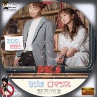 ラジオ ロマンス6