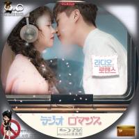ラジオ ロマンス2BD