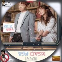 ラジオ ロマンス3BD