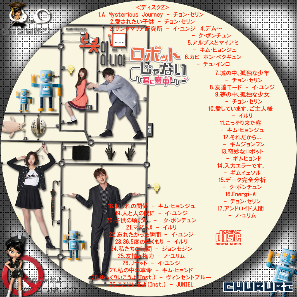 Ost ロボット 君 は