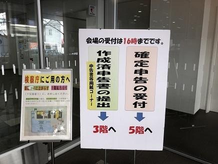 3122018 呉税務署確定申告S2