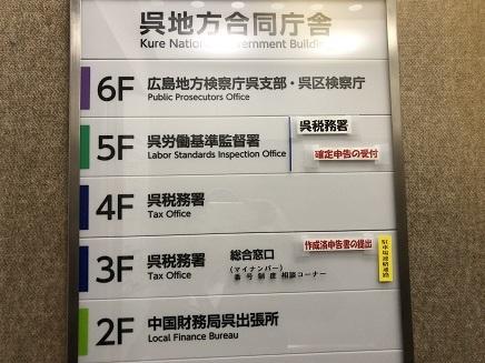 3122018 呉税務署確定申告S3
