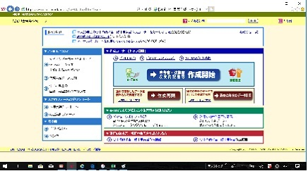 3122018 国税庁web S1