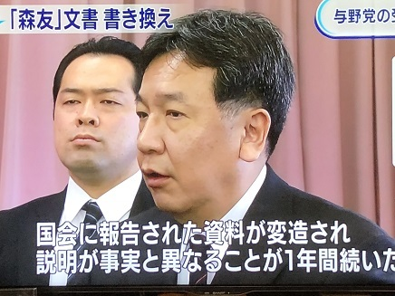 3122018 野党委員長究明TVS2