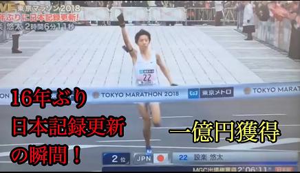 2252018 設楽悠太東京マラソン日本新S