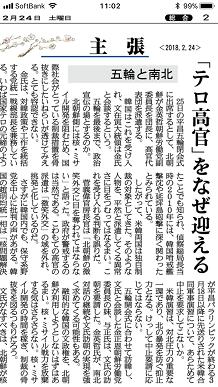 2242018 産経SS2