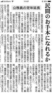 2242018 産経SS5