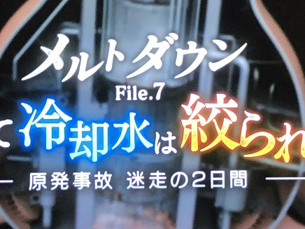 3172018 TV福島原発事故S1