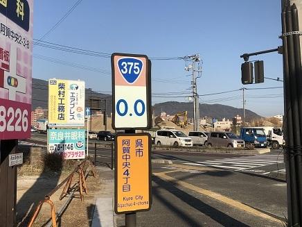3142018 先小倉国道375号始点S3