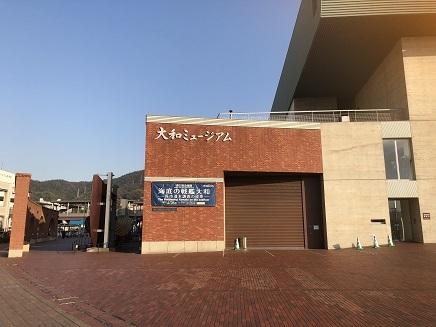 3232018 大和ミュージアムS1
