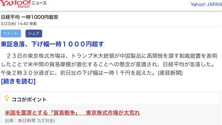 3232018 東証相場S