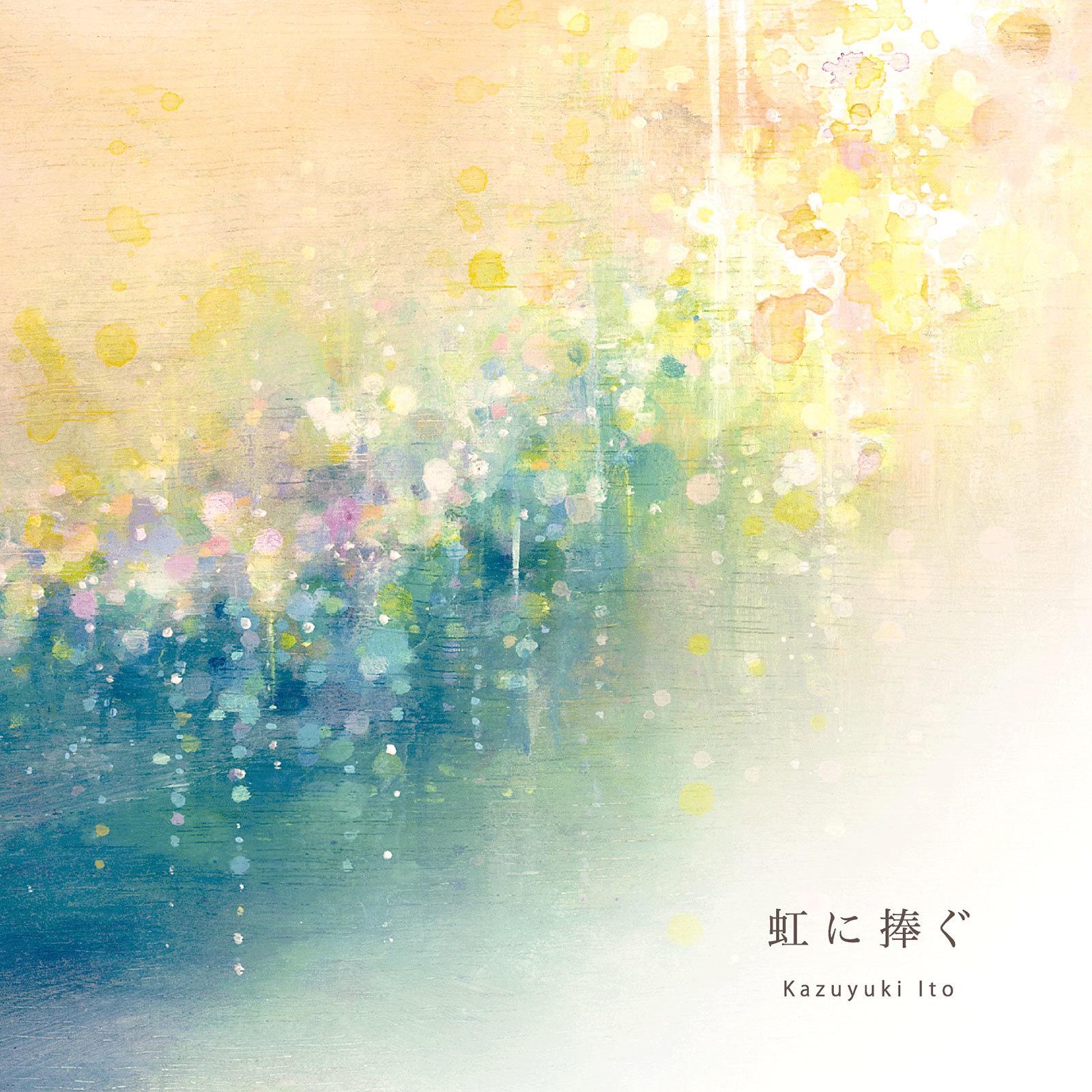 アルバム【虹に捧ぐ】をリリースします。