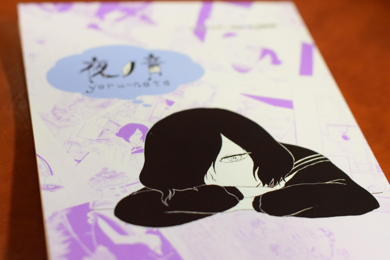 よるのなおこ【夜ノ音 yoru-note】発売