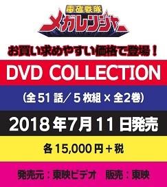 DVDコレクション