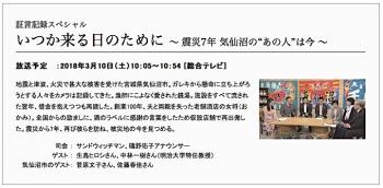 NHK_20180309144108e55.jpg