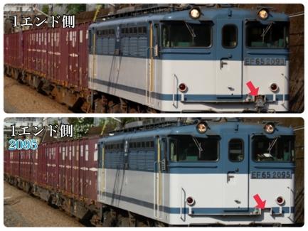 EF65-2095 特徴