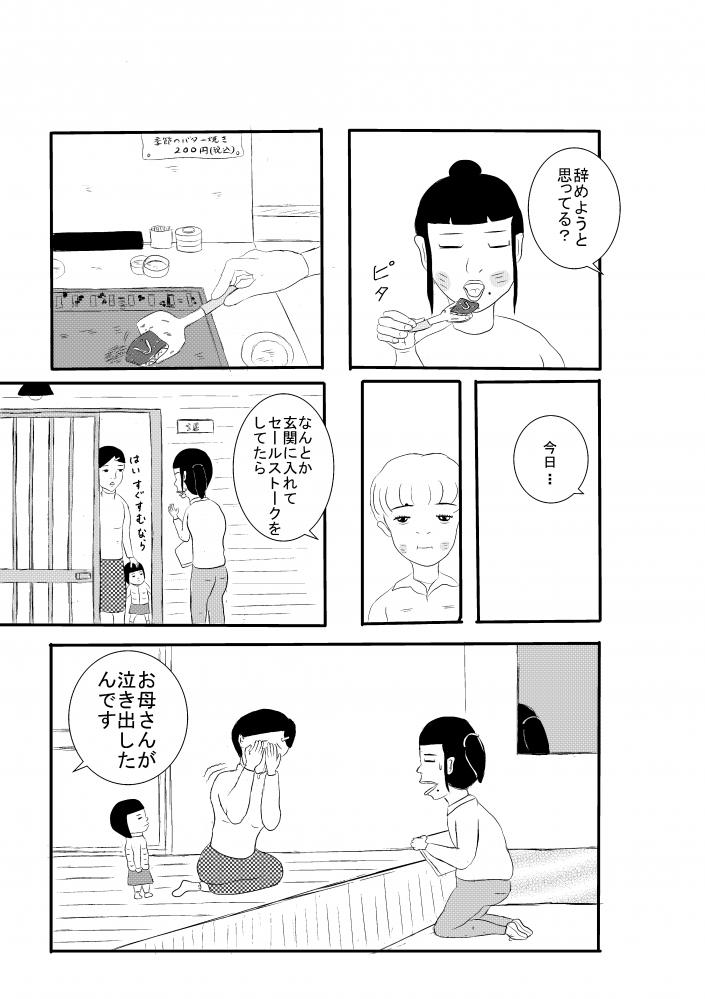 玄関0011