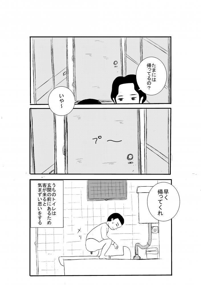 玄関0029