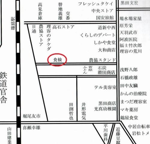 シノロ140年のあゆみ 篠路商店街 略図 1971年