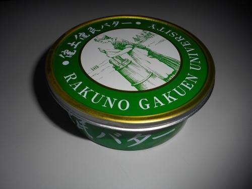 酪農学園 健土健民バター