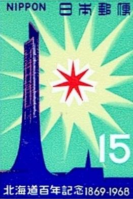 北海道百年記念切手 1968  1枚