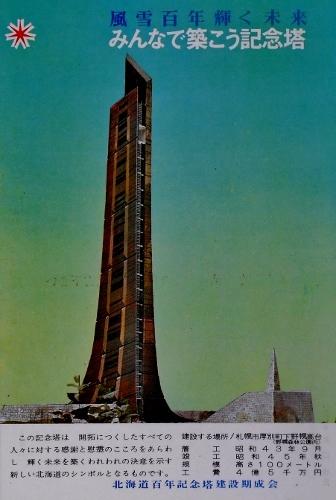 北海道百年記念塔建設期成会 絵はがき