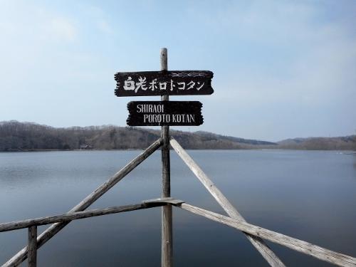 白老 ポロト湖