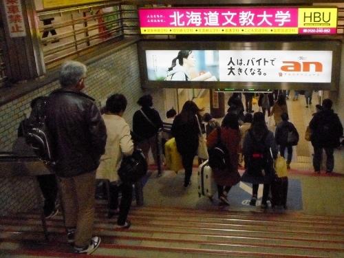 地下鉄さっぽろ駅 北側階段①
