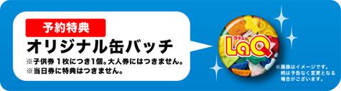 2018LaQ_festa_badge.jpg