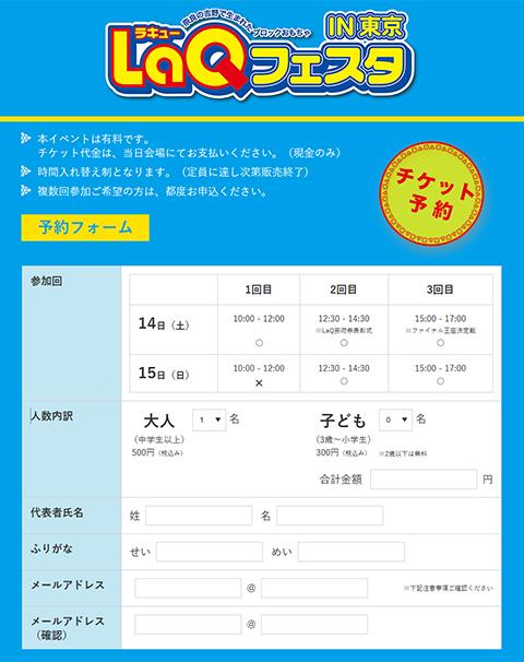 2018LaQ_festa_booking.jpg
