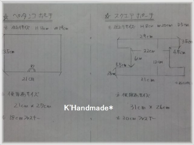 180202pouchzu_.jpg