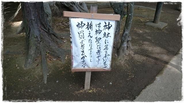 油縄子八幡神社・看板