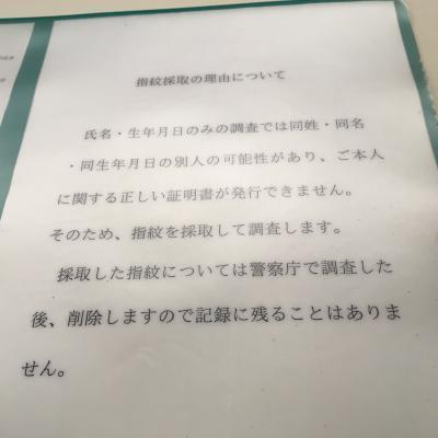 神奈川県警3/16 6
