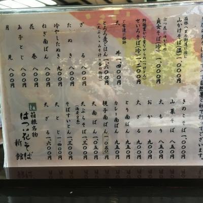 はつ花・鈴廣3/18 2
