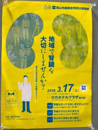 高山20180317_1
