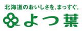 よつ葉乳業のロゴ
