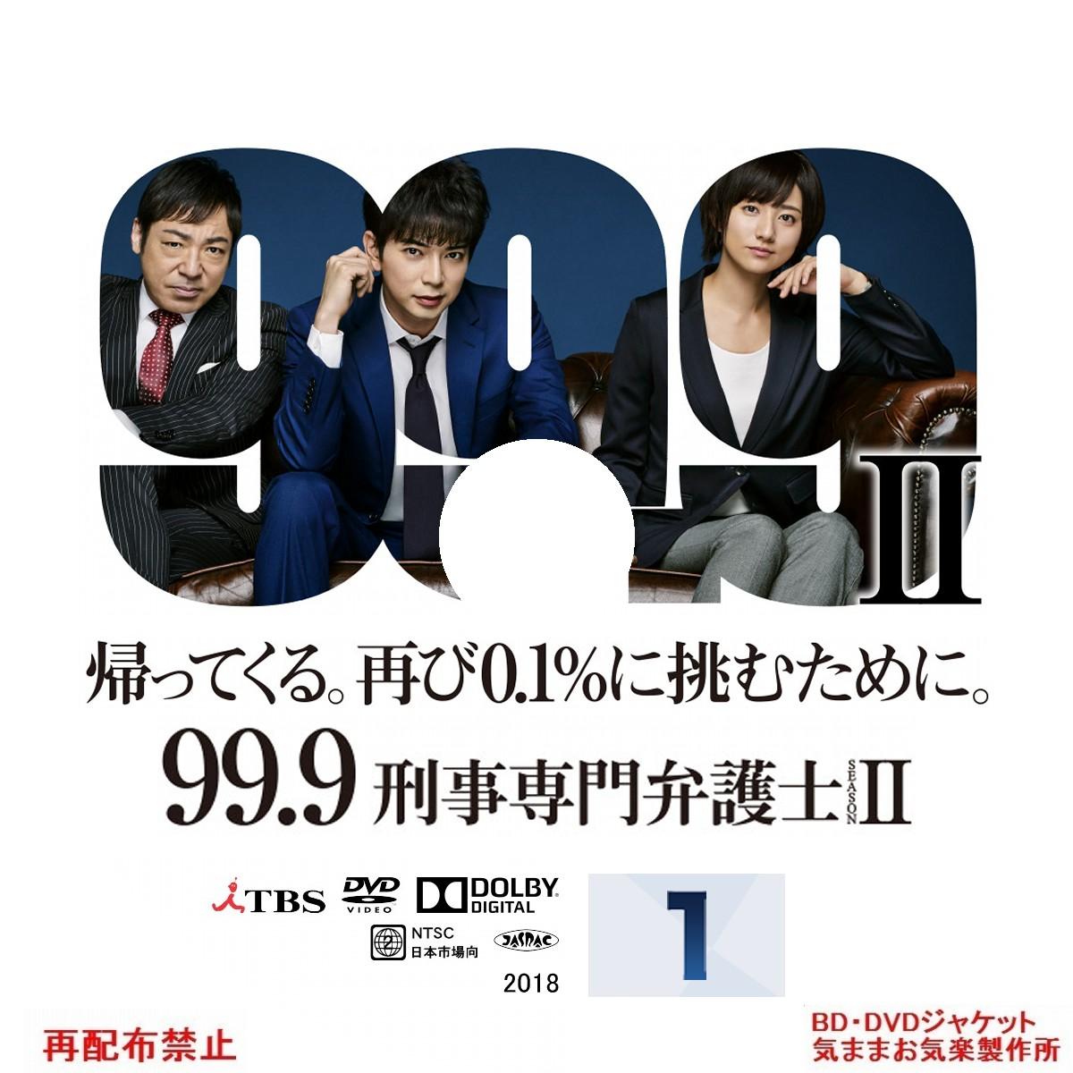 999_season2_DVD01.jpg