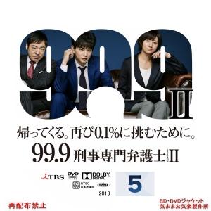 999_season2_DVD05.jpg
