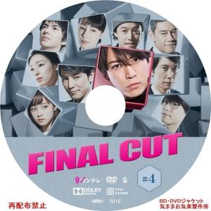 FINAL_CUT_DVD04.jpg